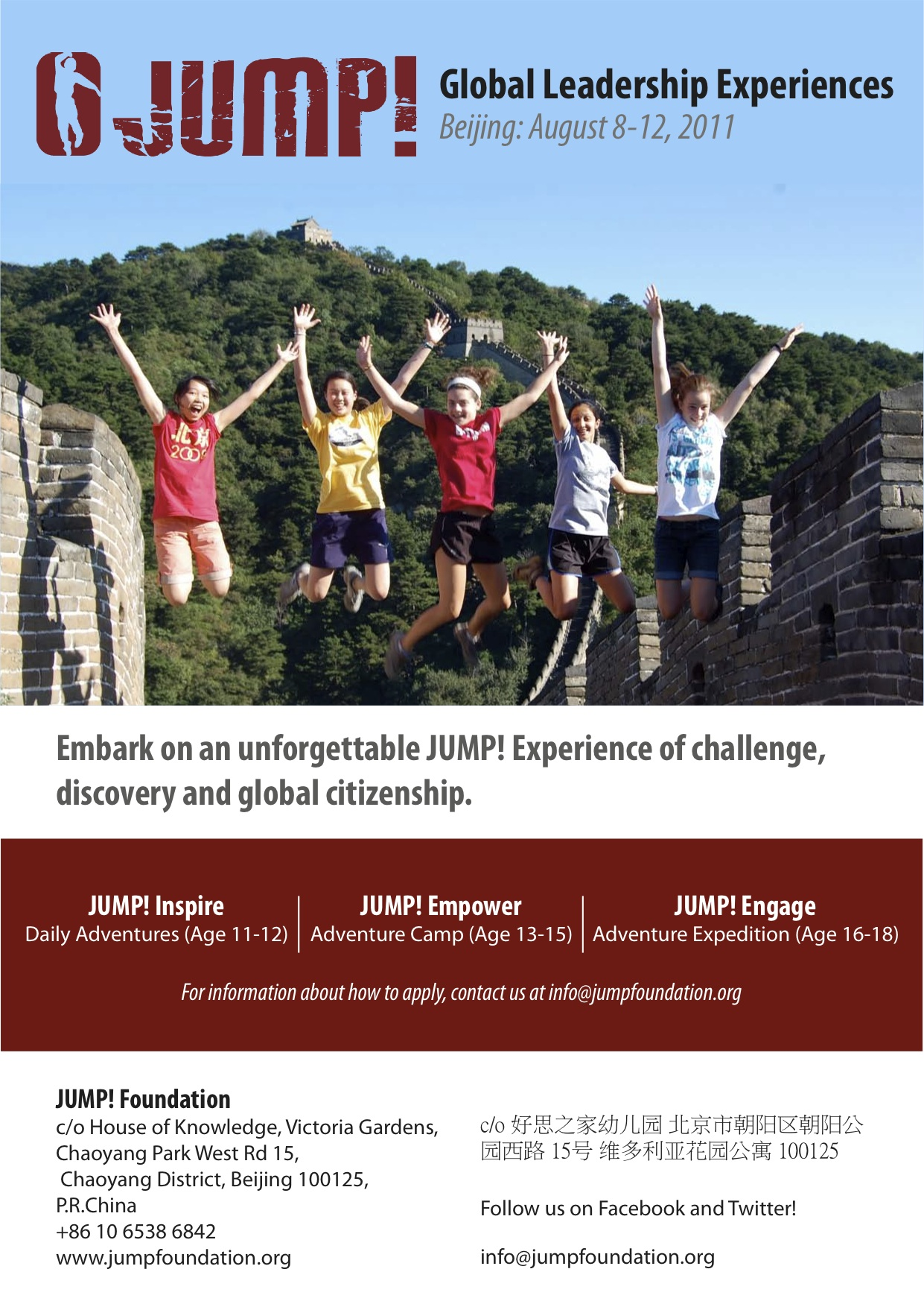 jump summer global leadership experiences jump foundation join the conversation